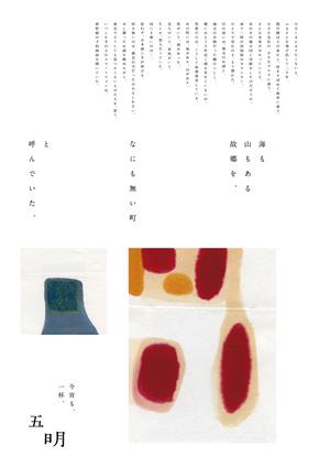 五明ポスターサムネイル画像1