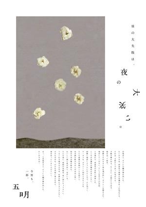 五明ポスターサムネイル画像2