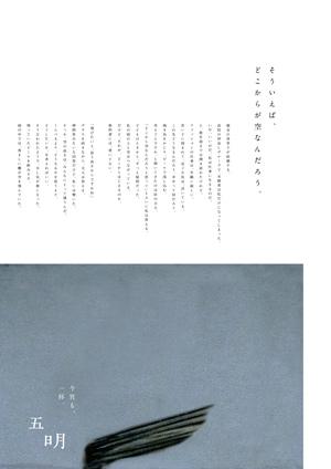 五明ポスターサムネイル画像3